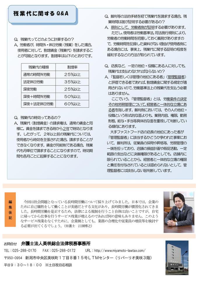 ニュースレター Vol.10_02.jpg