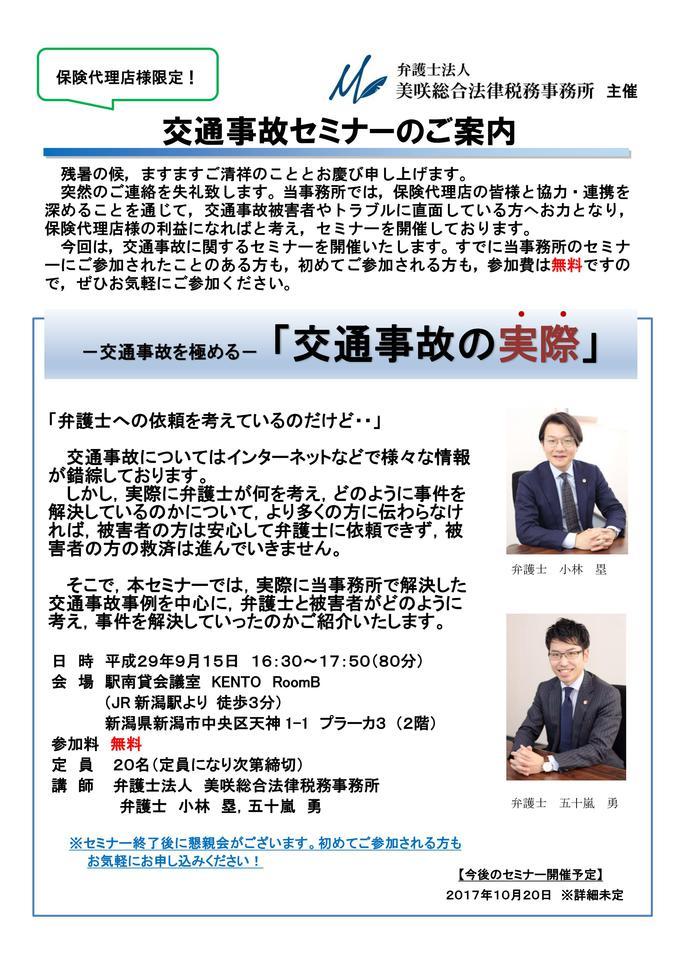 20170915 代理店向けセミナー勉強会_01.jpg