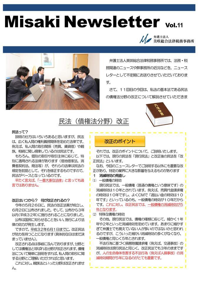 ニュースレター vol.11_01.jpg