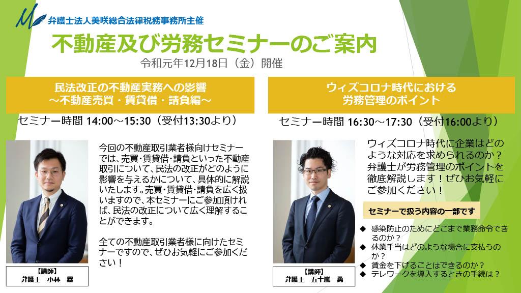 セミナー広報用.jpg