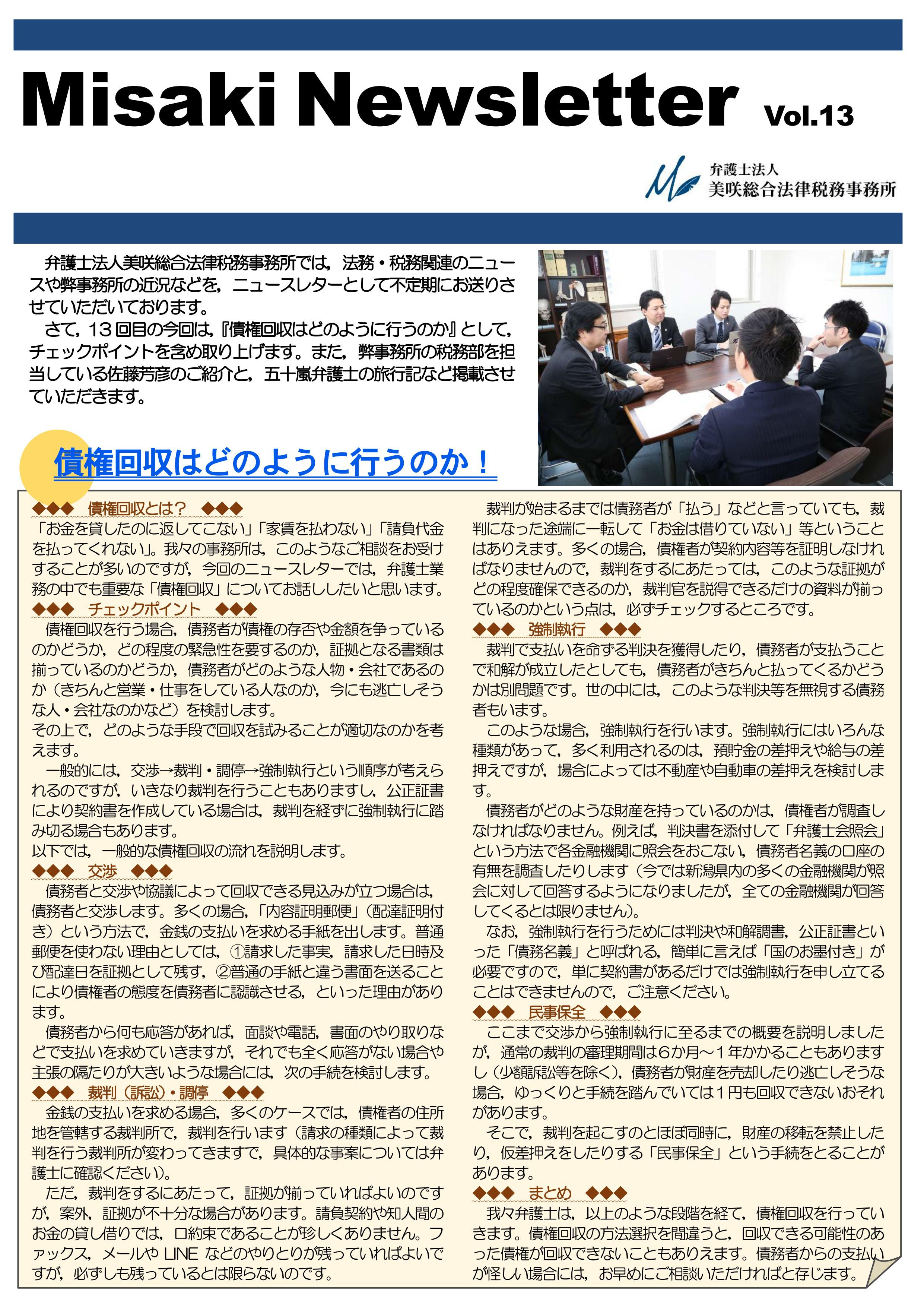 ニュースレター Vol.13 訂正1_01.jpg