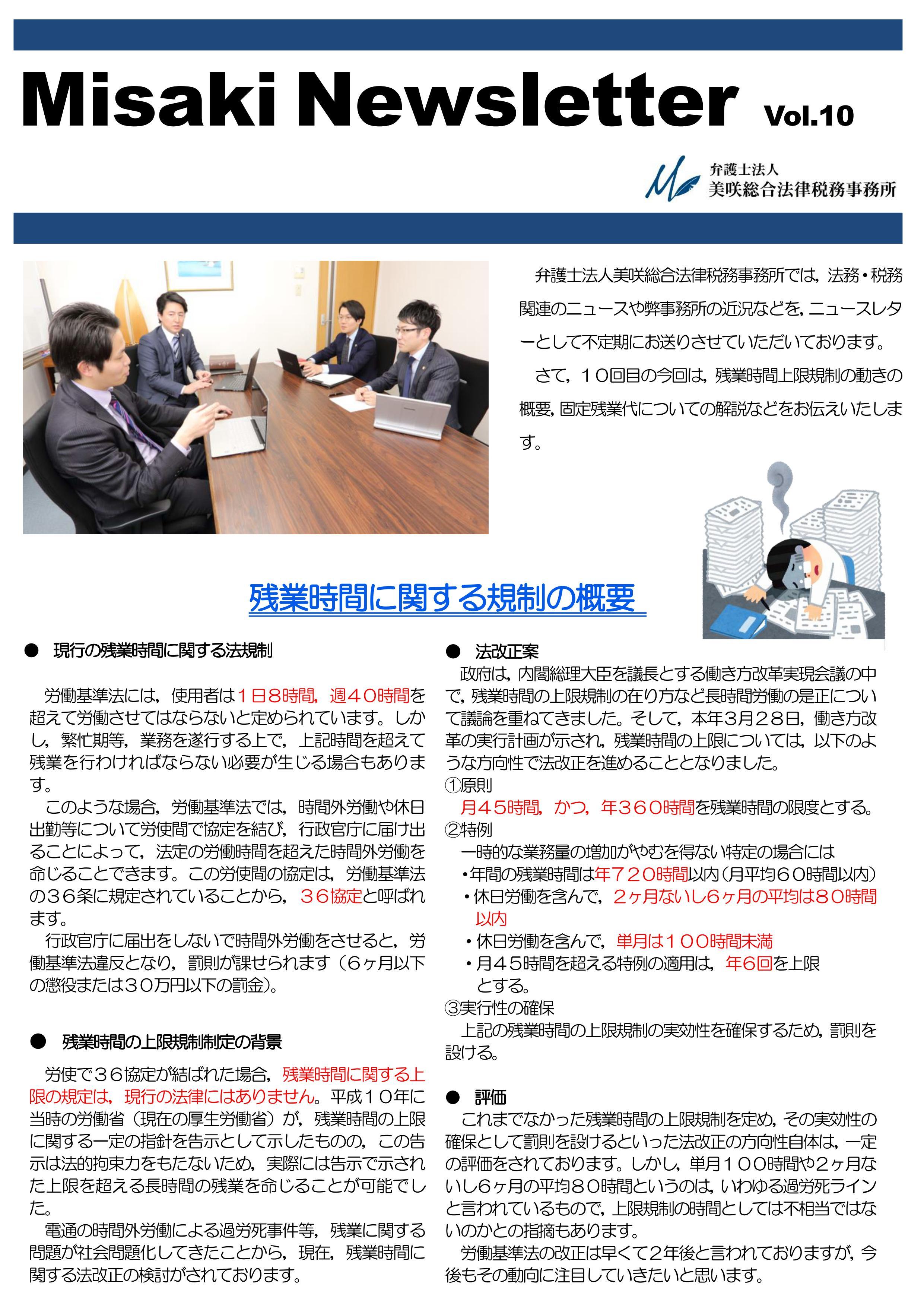 ニュースレター Vol.10_01.jpg