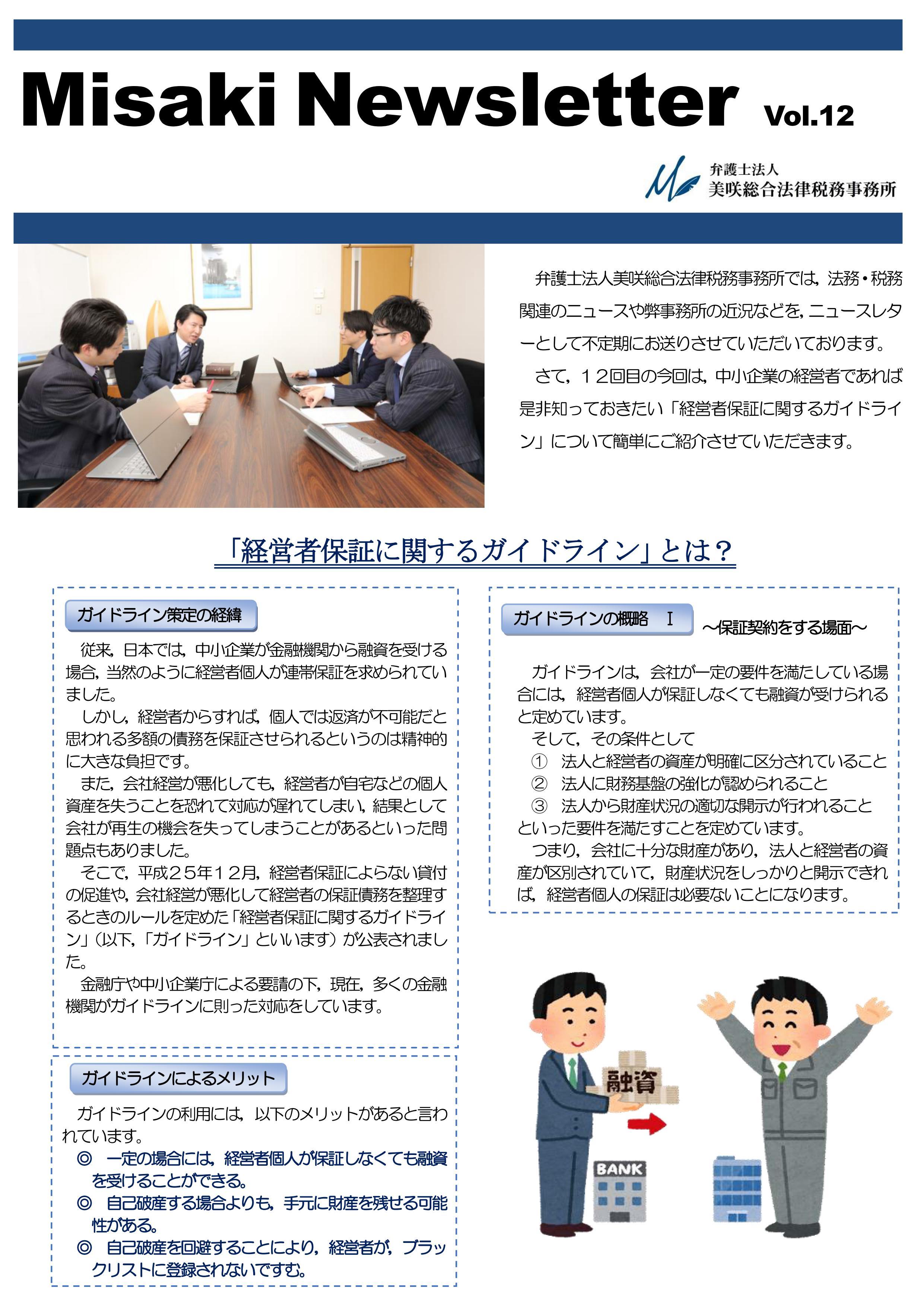 ニュースレター Vol.12_01.jpg