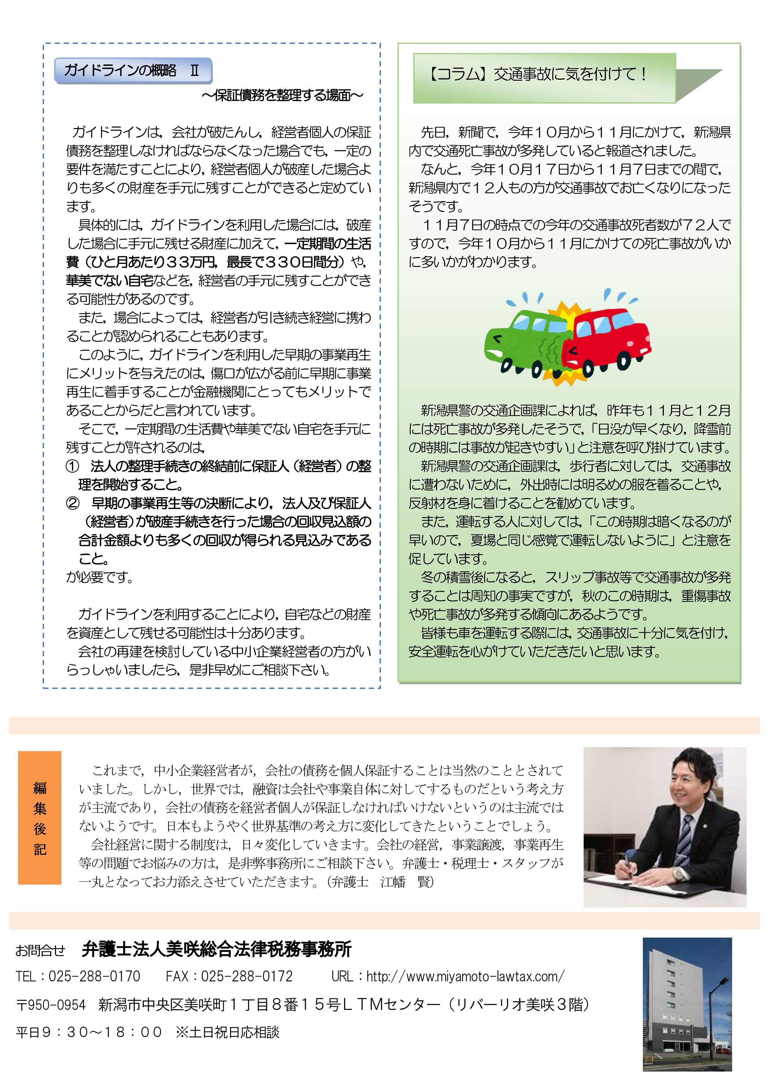ニュースレター Vol.12_02.jpg