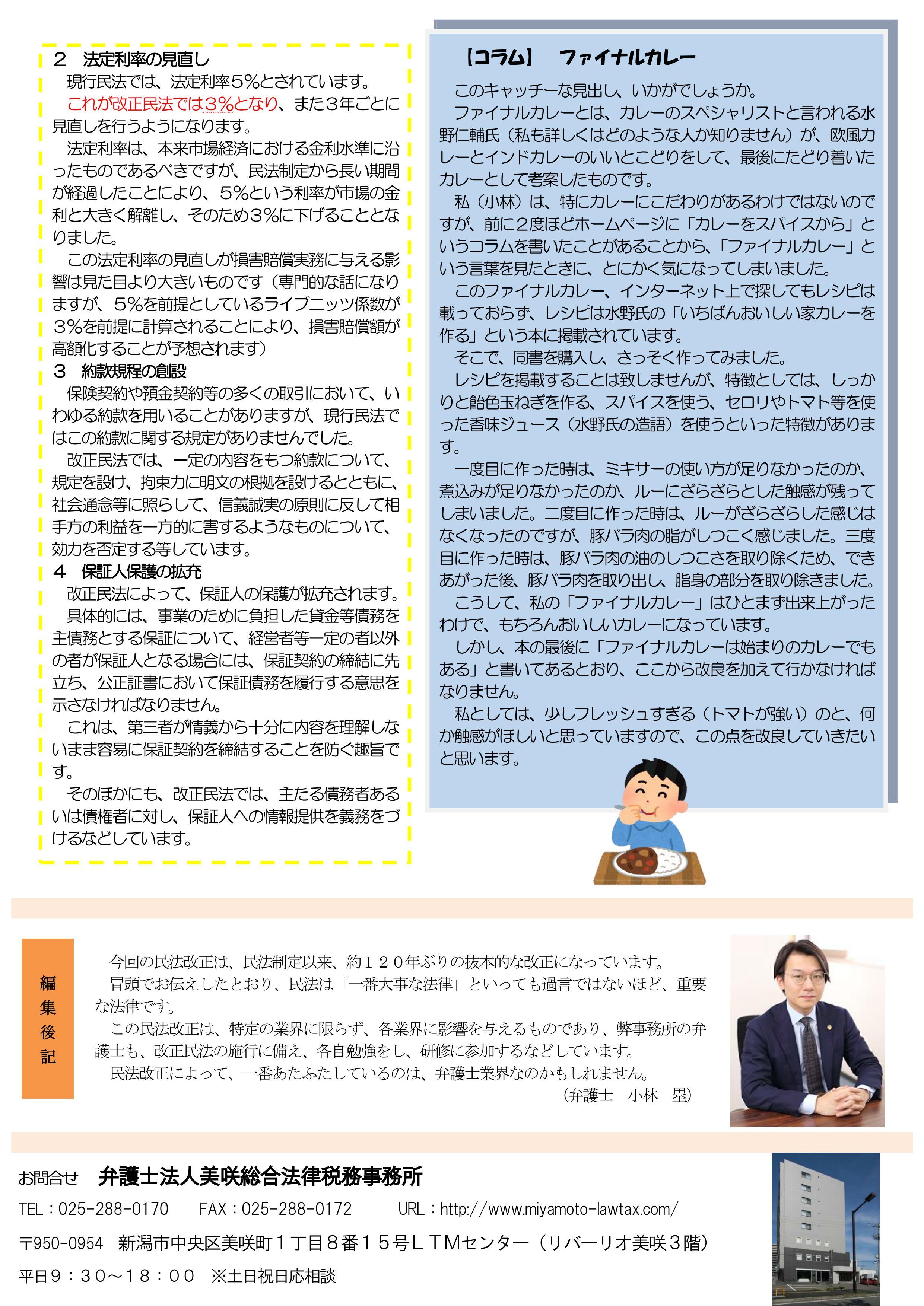 ニュースレター vol.11_02.jpg