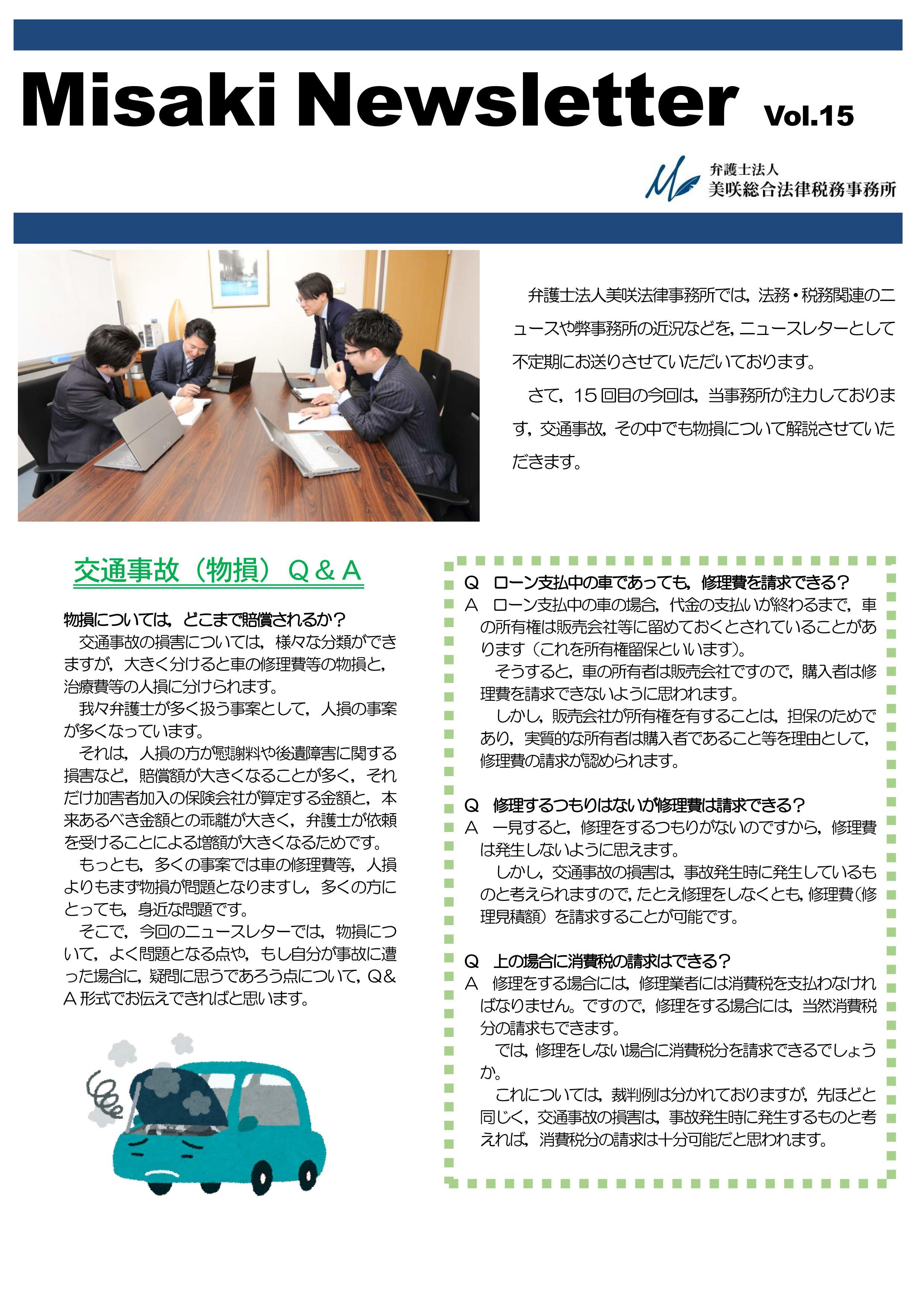 ニュースレター vol.15_01.jpg