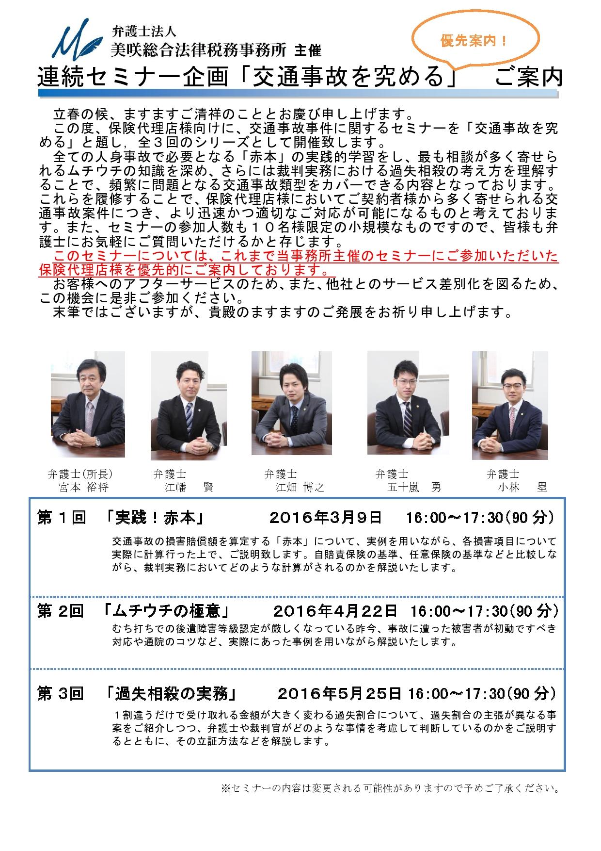 代理店向け交通事故分野勉強会案内-page0001.jpg