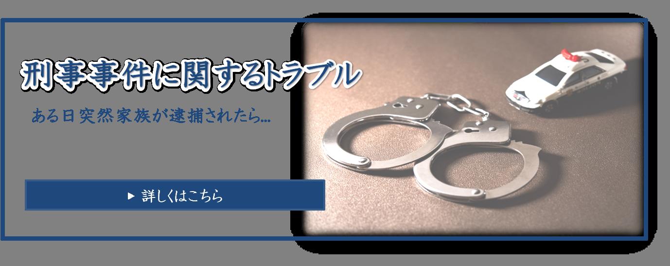 刑事事件バナー.png
