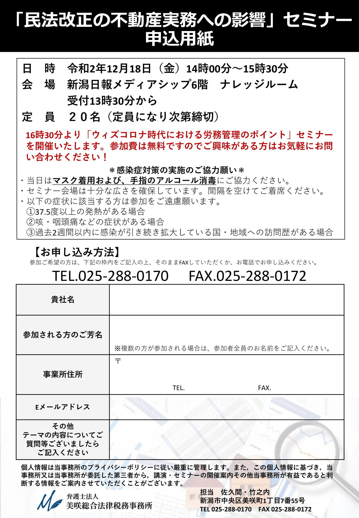 12月18日開催不動産セミナー案内 -2.jpg