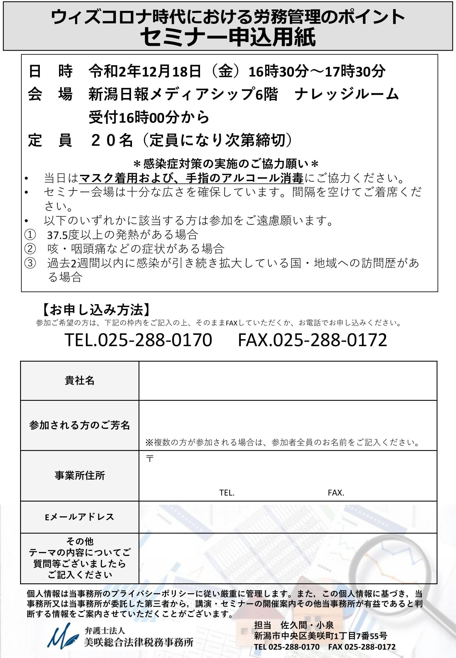 12月18日開催代理店セミナー案内チラシ-2.jpg