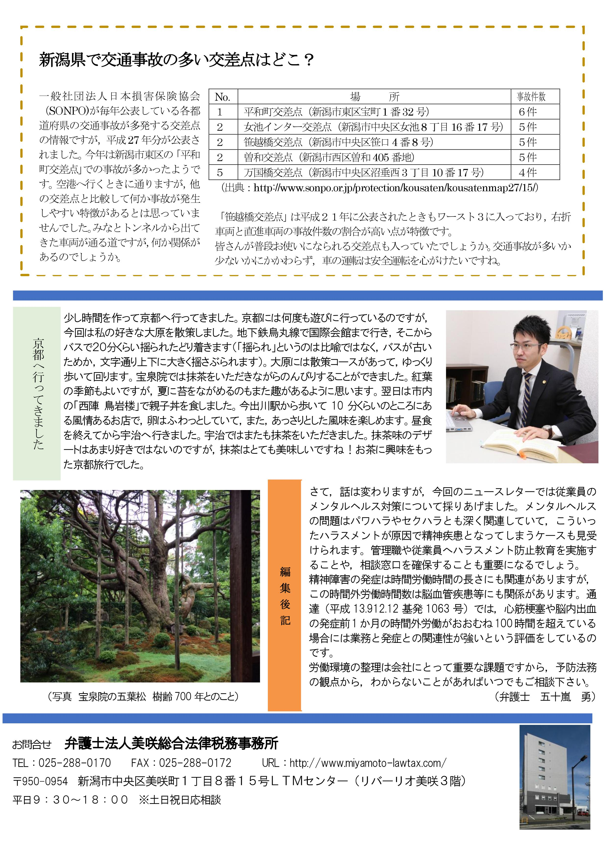 201610MISAKINewsletterVol.5-2.jpg