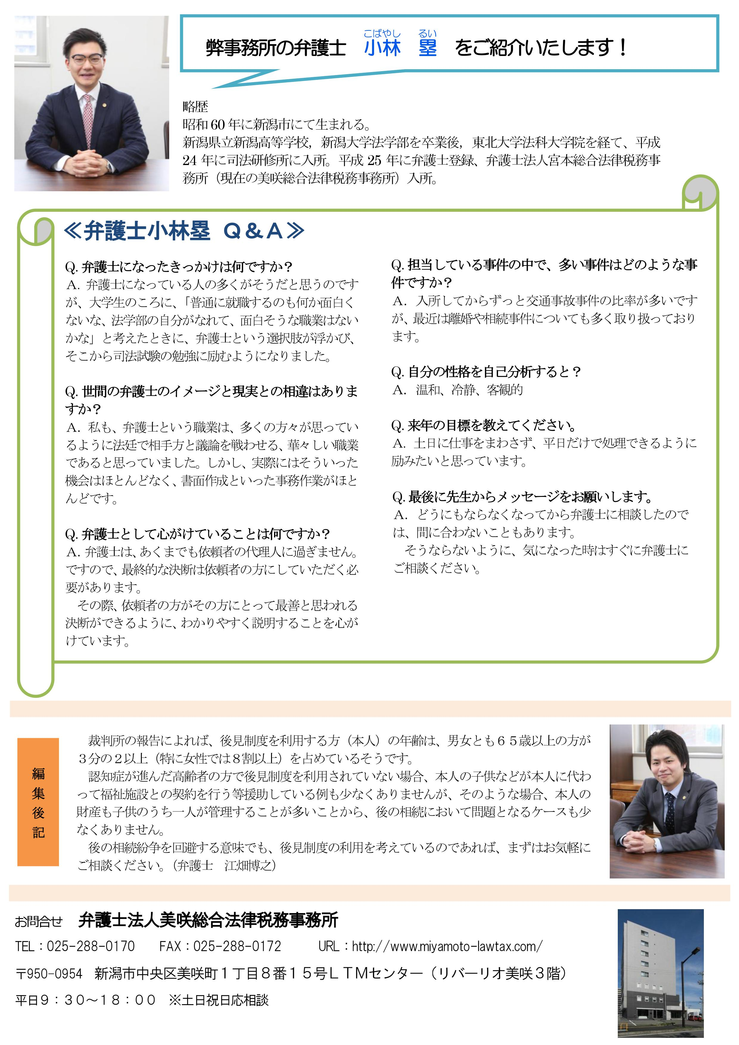 201612MISAKINewsletterVol.6-2.jpg