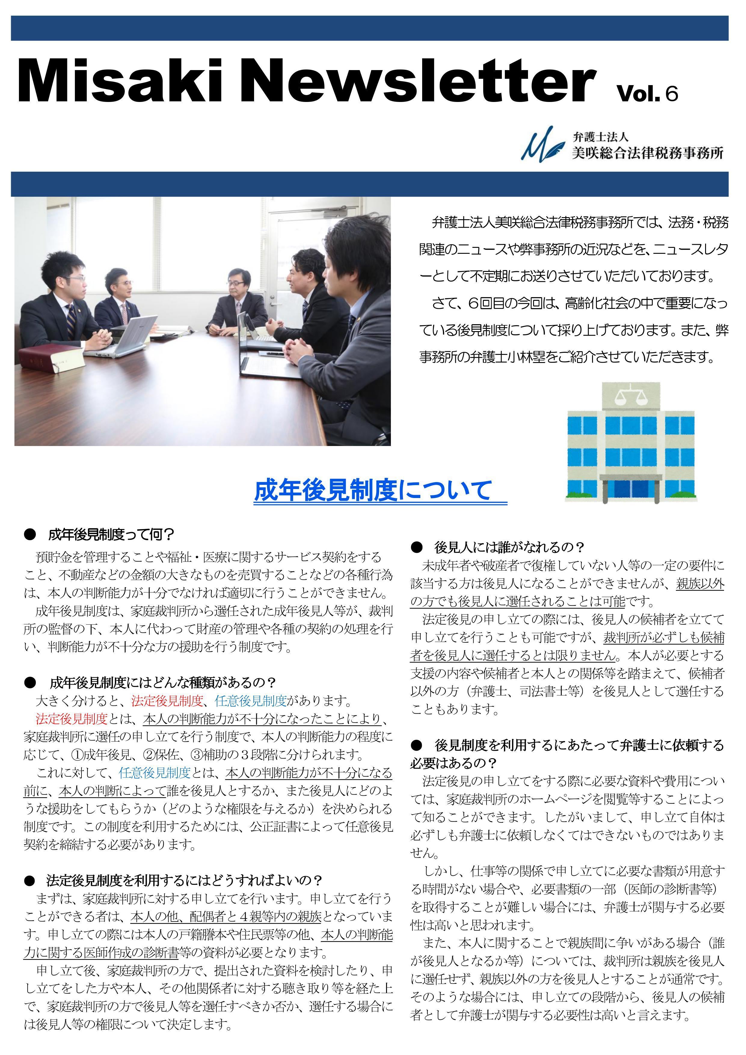 201612MISAKINewsletterVol.6.jpg