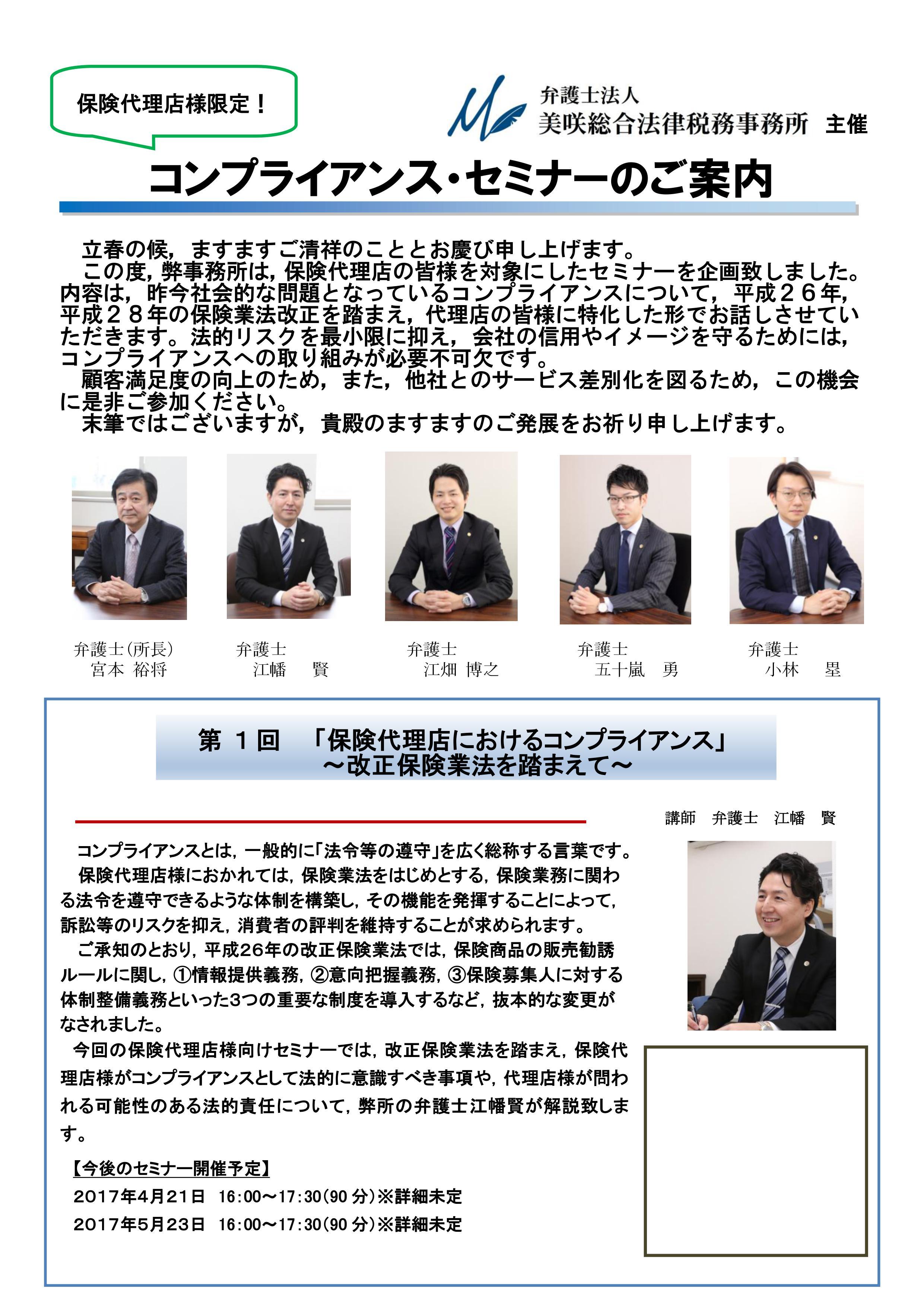 20170222代理店向けセミナー勉強会案内.jpg