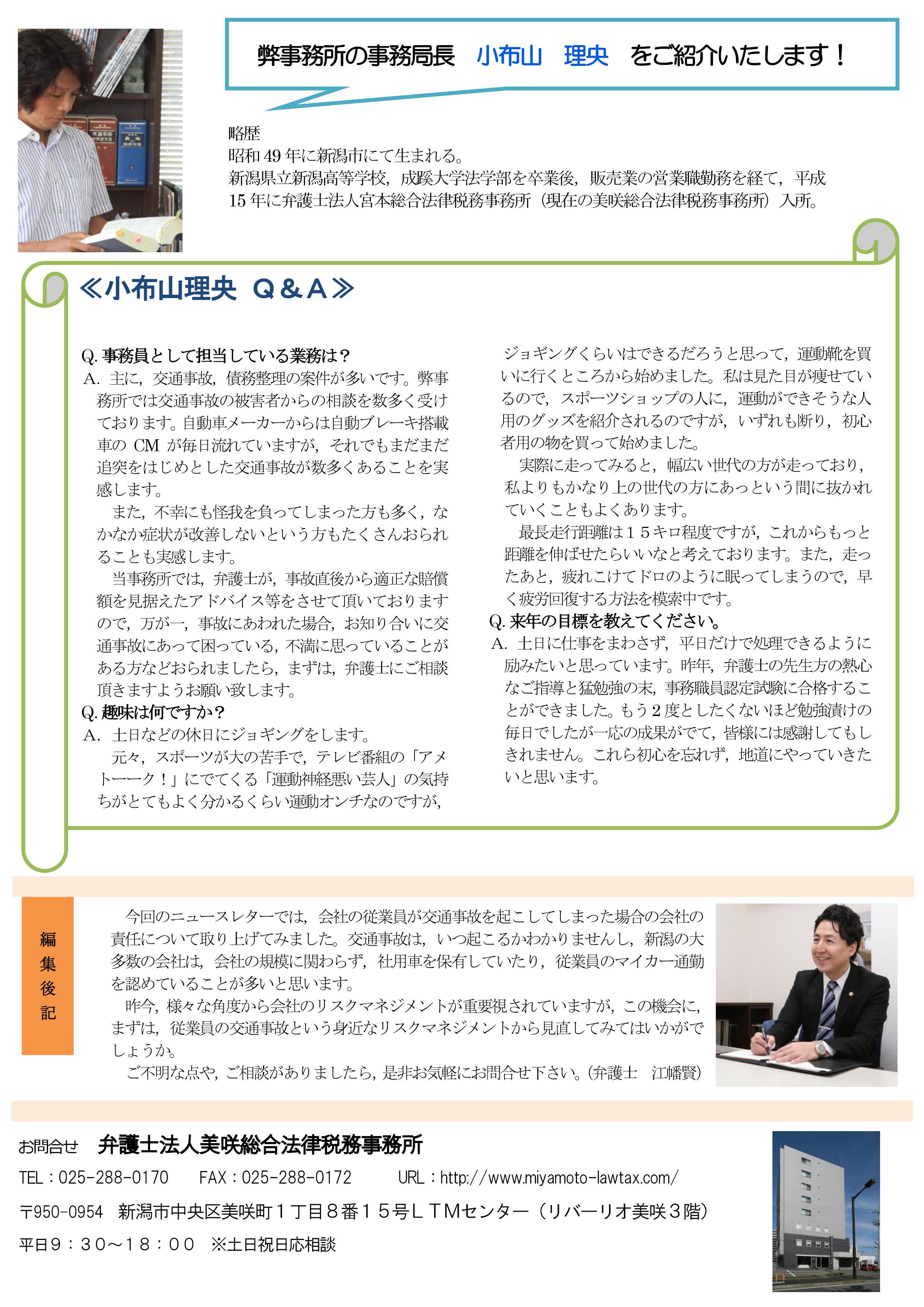 201702MISAKINewslettervol.7-2.jpg