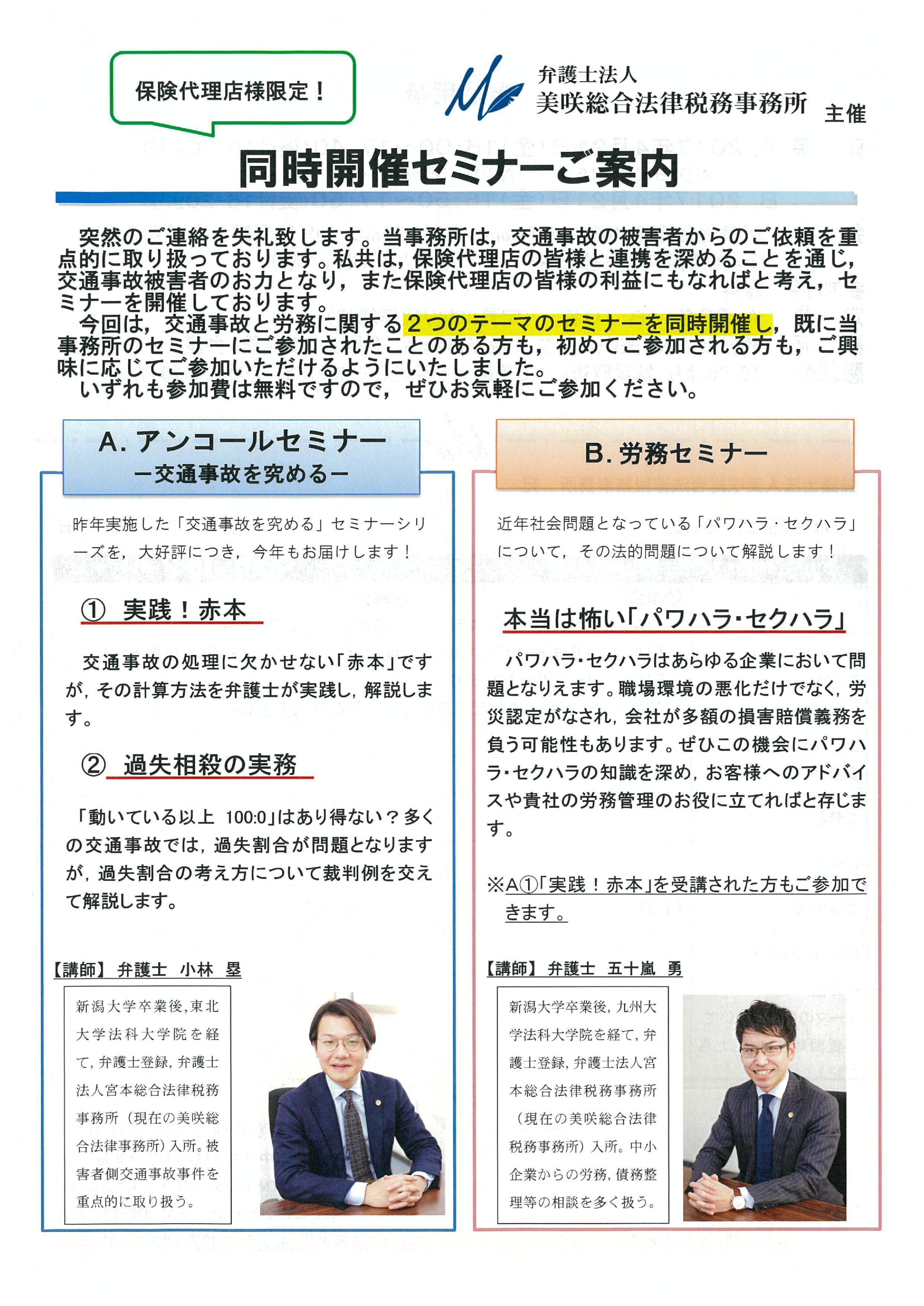 20170421保険代理店セミナー.jpg