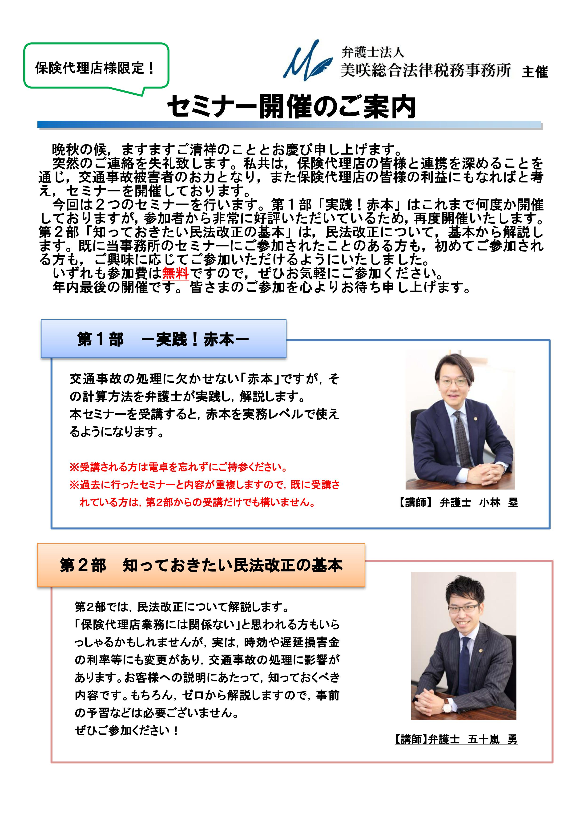 20171201代理店向けセミナー案内_01.jpg
