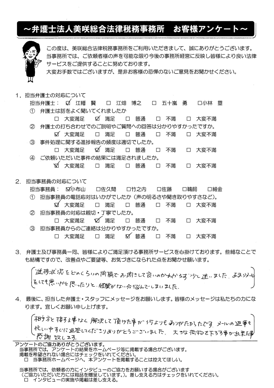 6.2 遠藤様 他-1.jpg