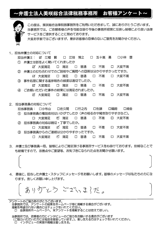 6.7立岩様他-1.jpg