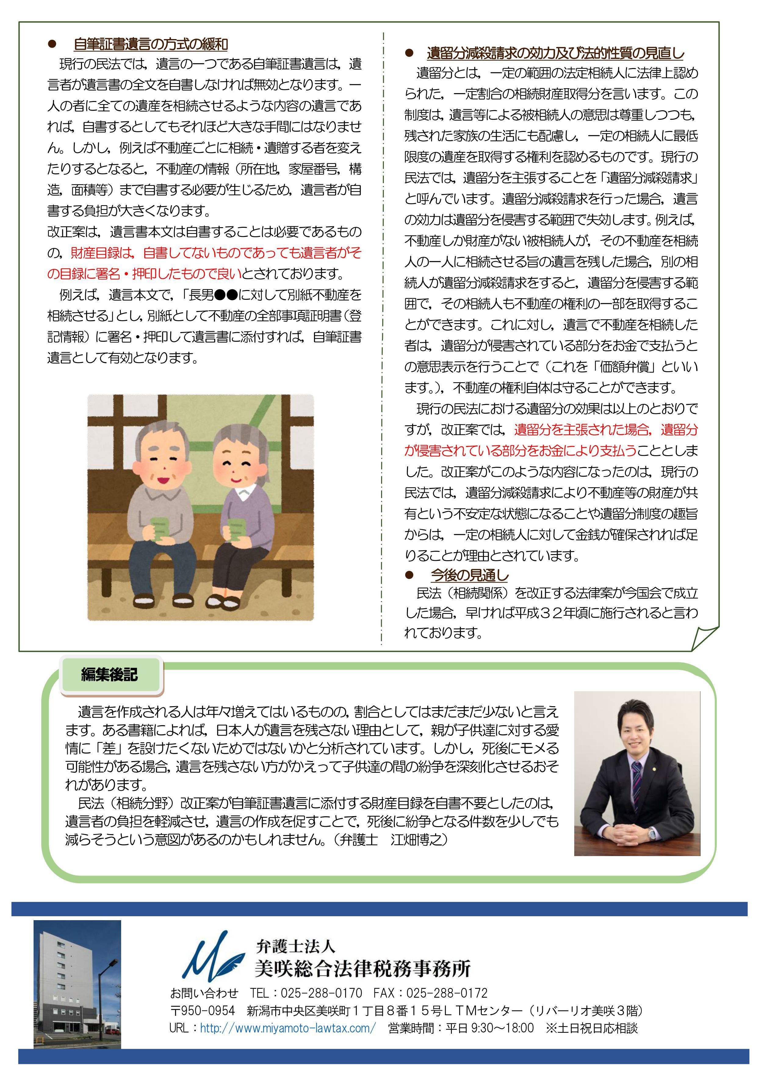 H300403 ニュースレター_Vol.14_02.jpg