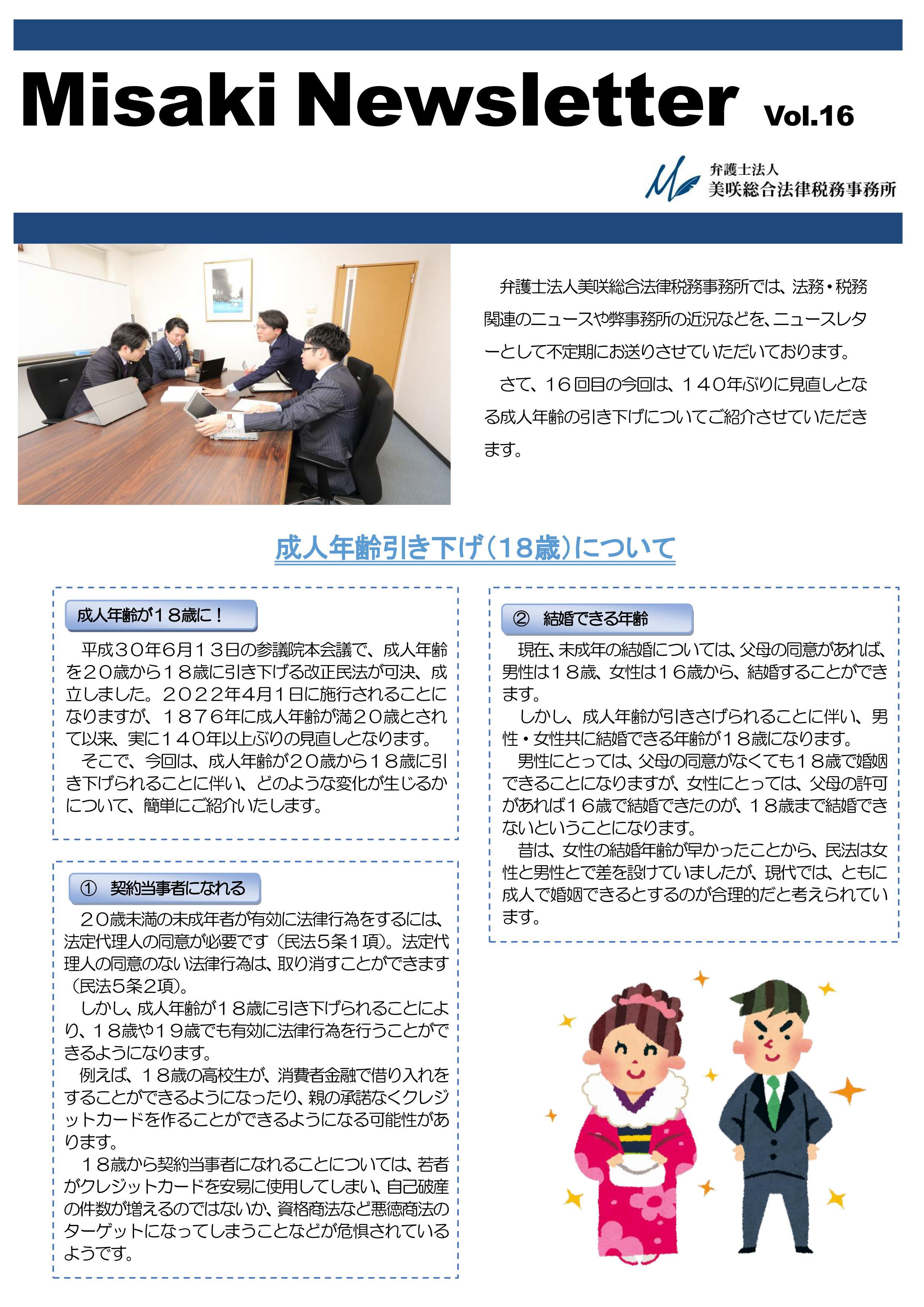 H300806 ニュースレター Vol.16_01.jpg