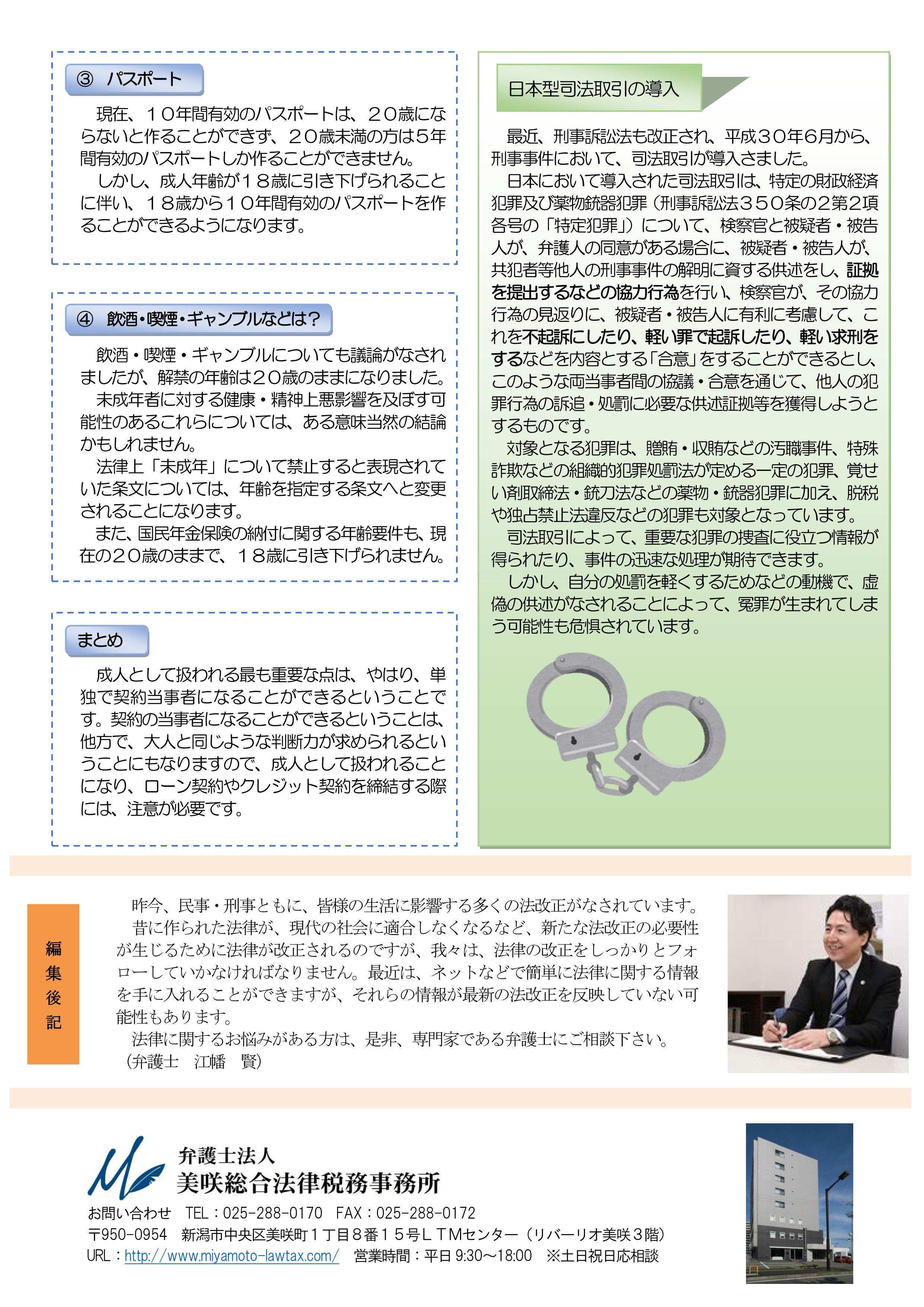 H300806 ニュースレター Vol.16_02.jpg