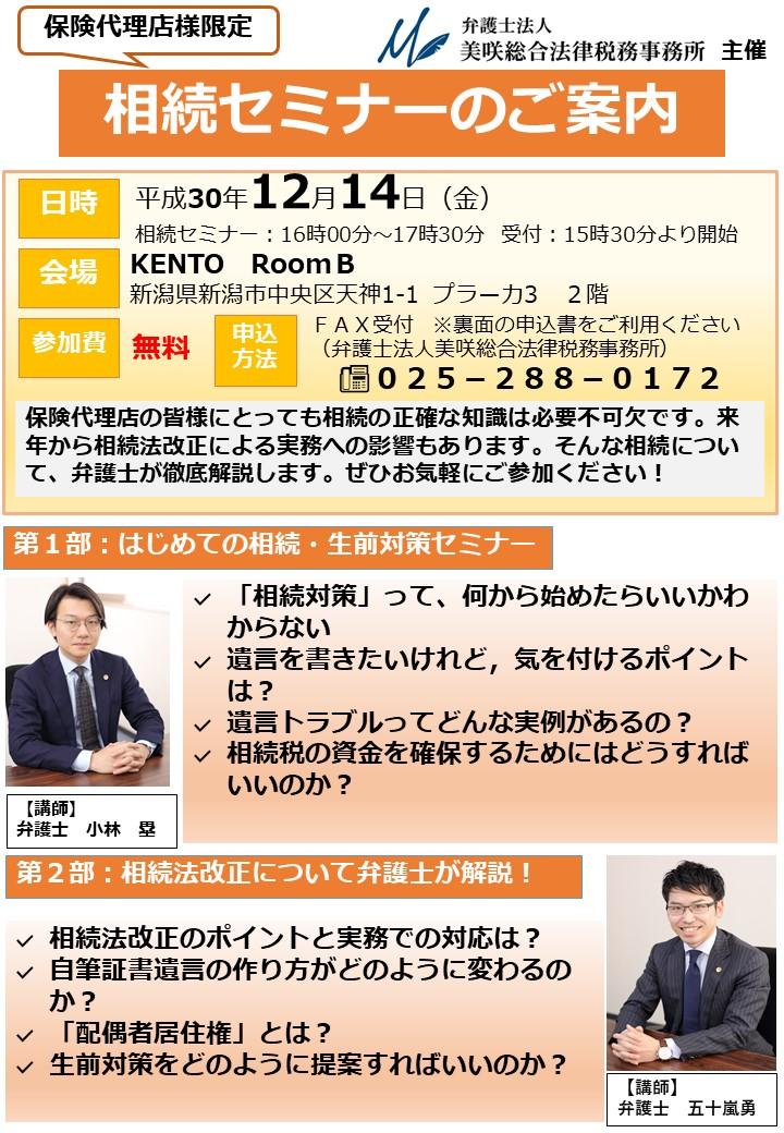 H301115 代理店向け 相続セミナー案内(五十嵐修正)加筆.jpg