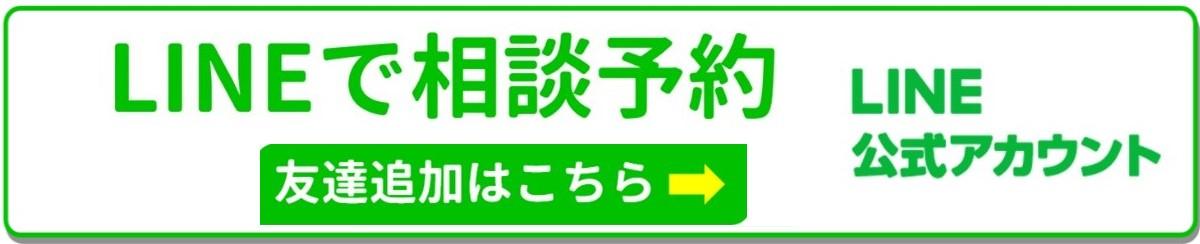 LINEで相談予約.jpg