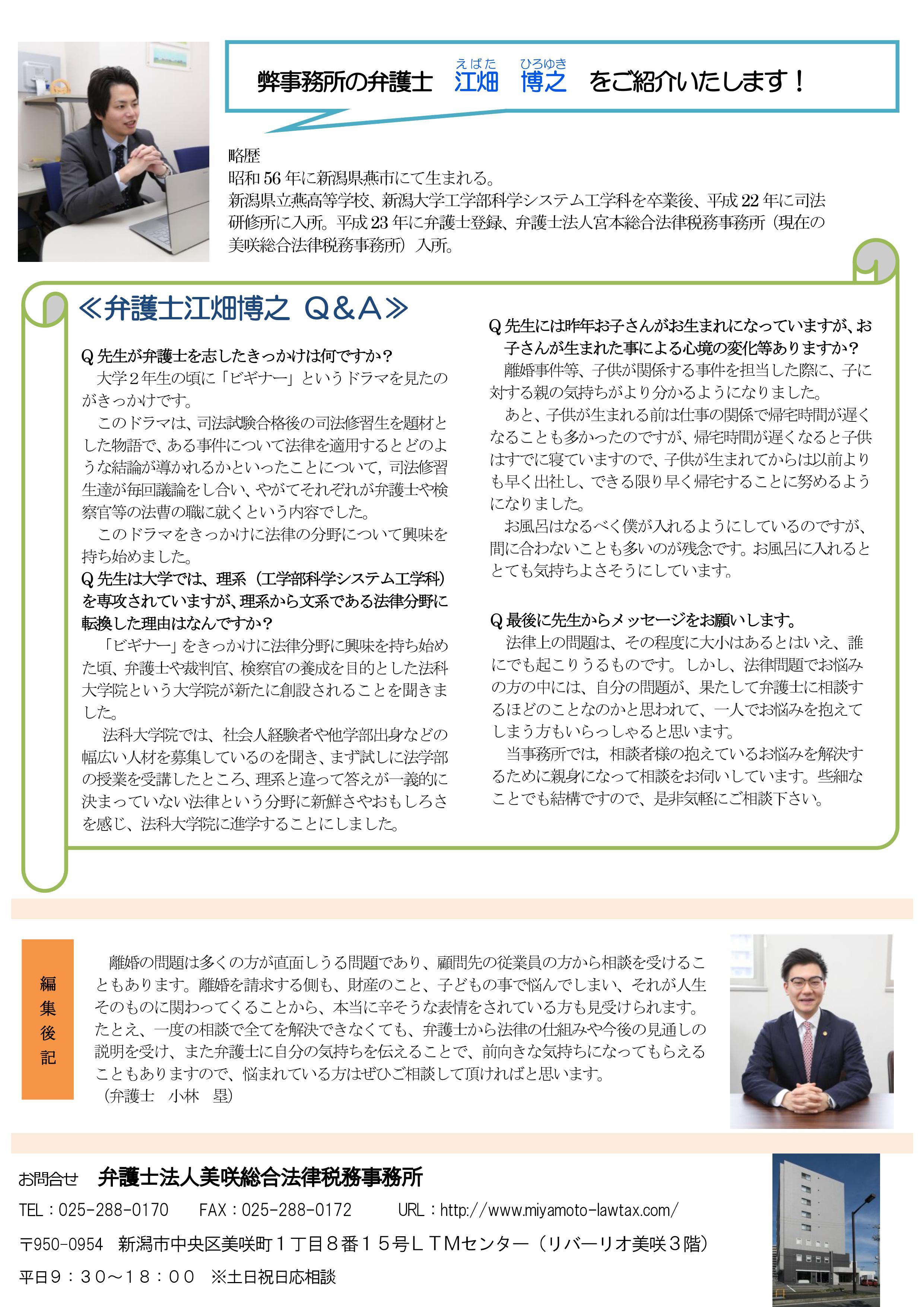 MISAKINewsletter Vol.3-2.jpg