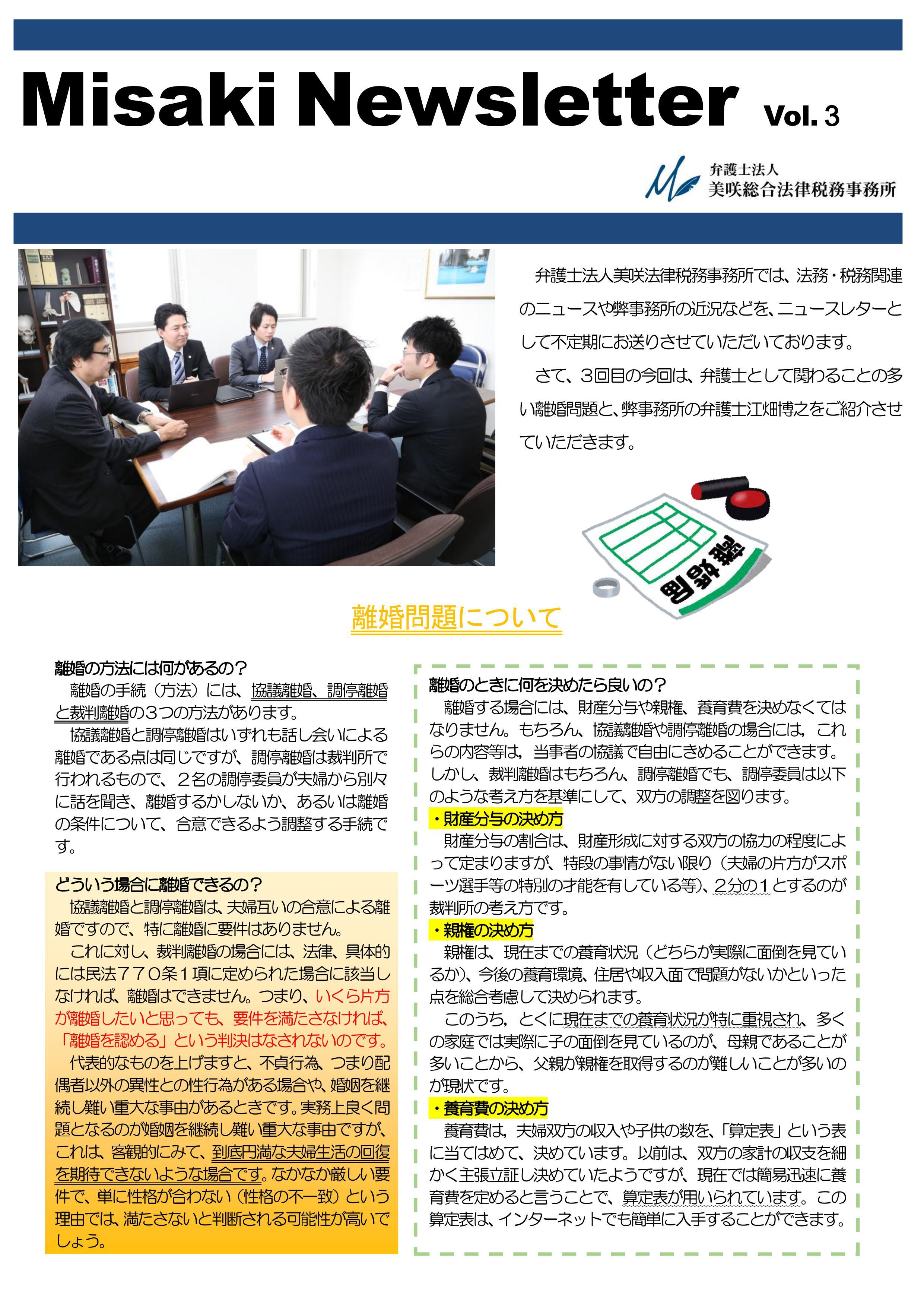 MISAKINewsletter Vol.3.jpg