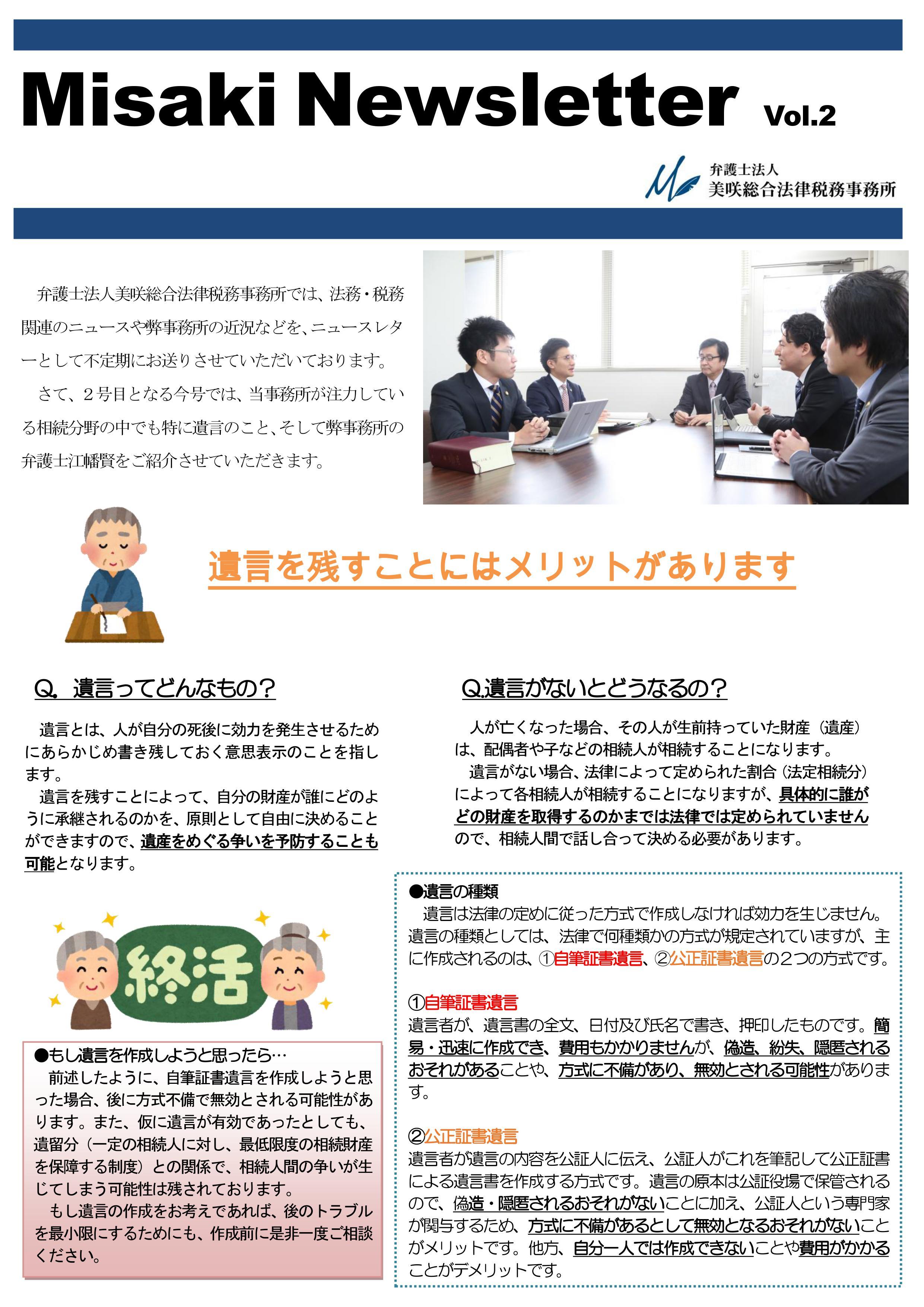 MisakiNewsletter 2016.4-1.png.jpg