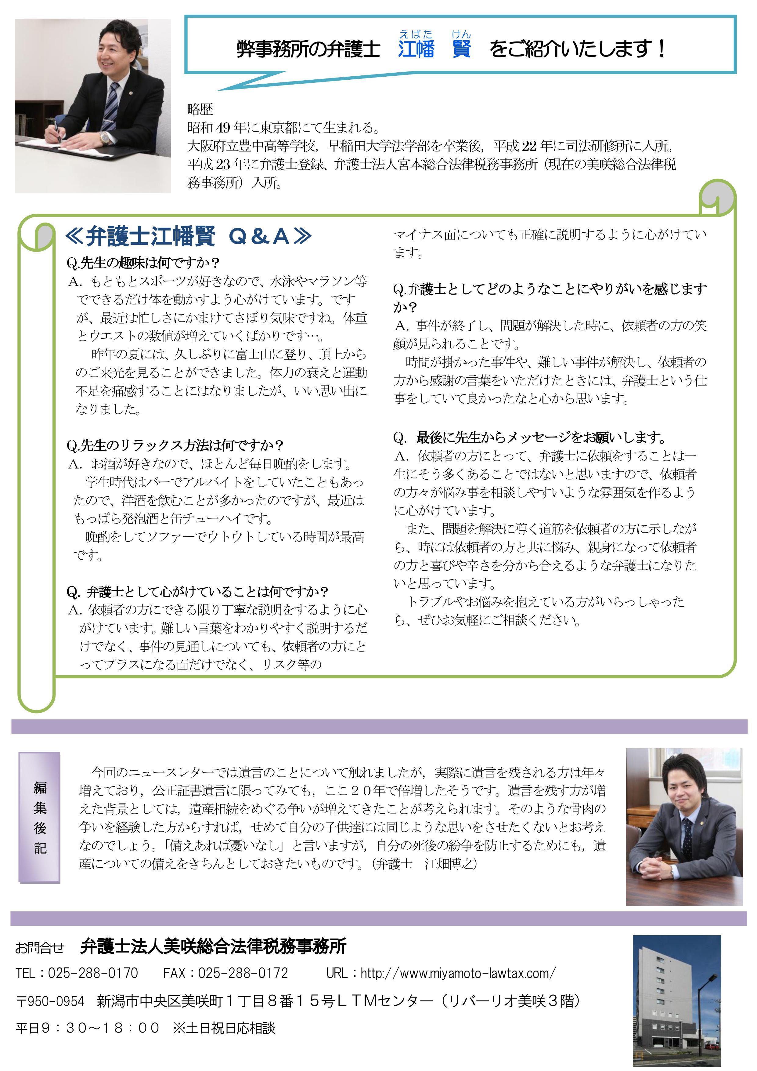 MisakiNewsletter 2016.4-2.png.jpg