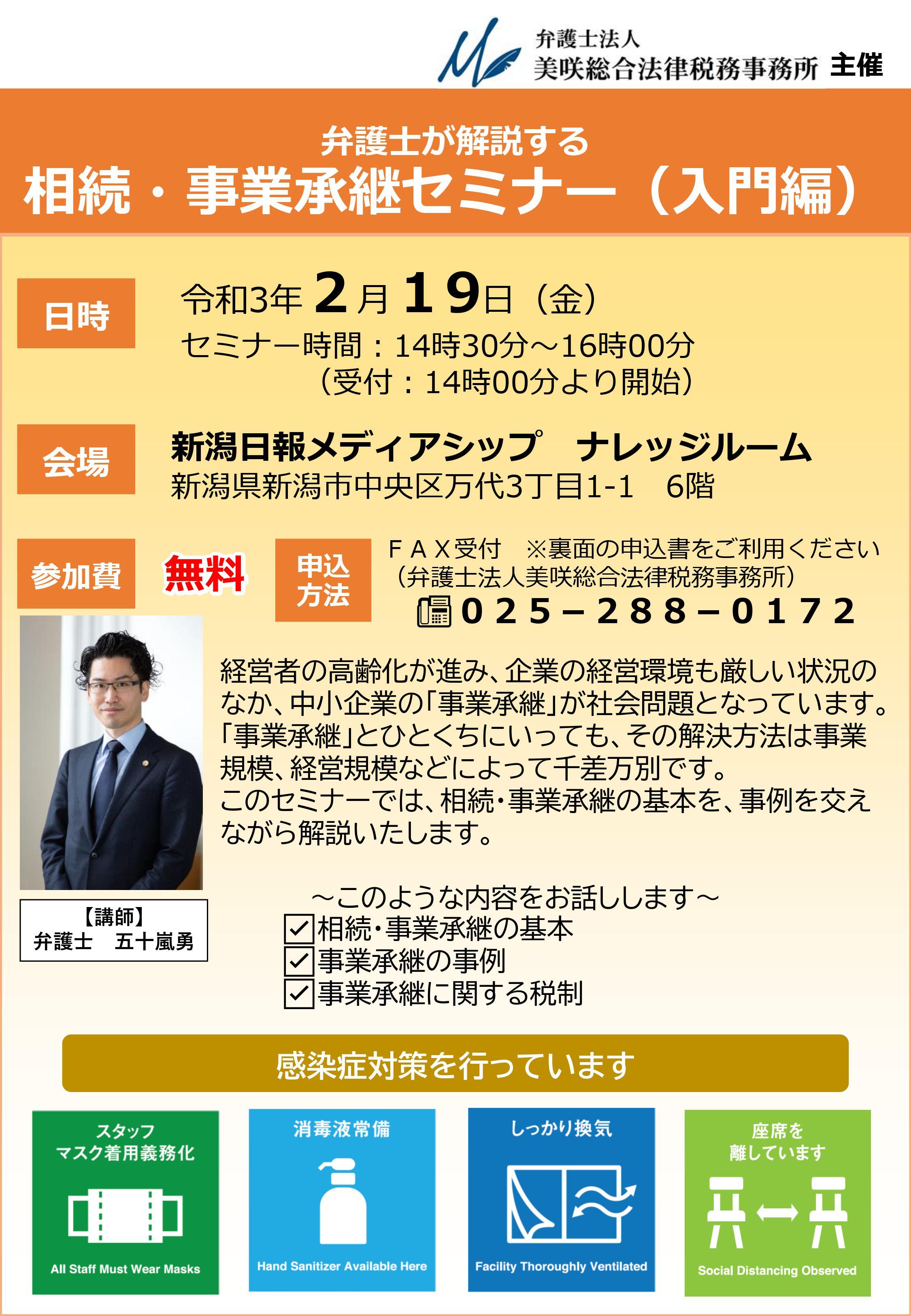 R030219開催セミナー案内.jpg