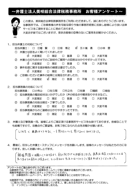 R030319 斎藤翼様 アンケート-1.jpg