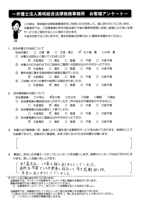 R030319 津々木稔様 アンケート-1.jpg