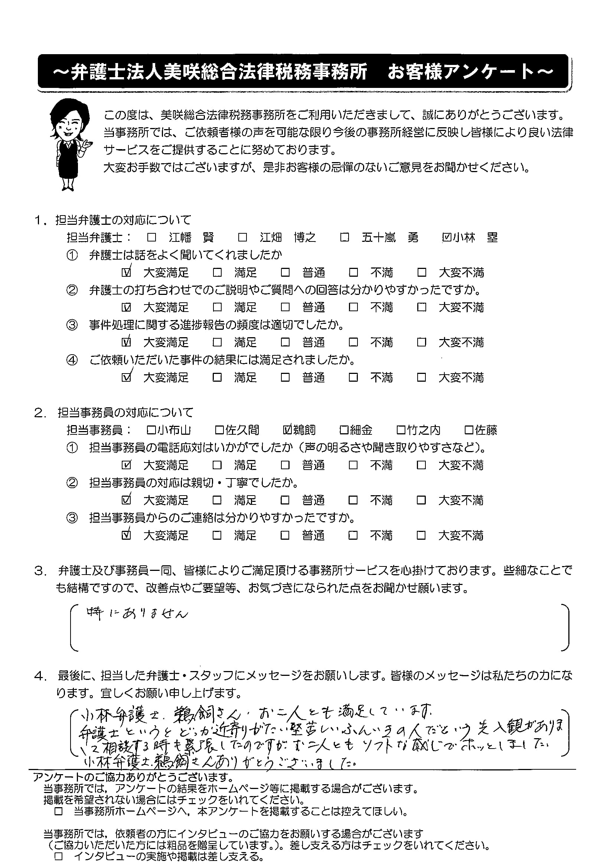 R030401 三上セツ様 アンケート-1.jpg