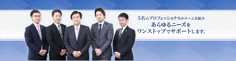 5名のプロフェッショナルがチームを組みあらゆるニーズをワンストップでサポートします。
